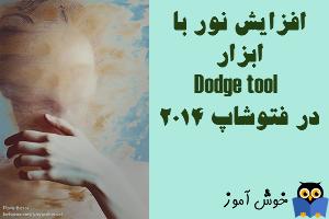 آموزش فتوشاپ : افزایش نور در تصویر با ابزار Dodge tool