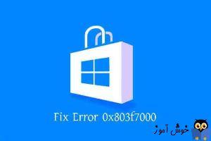 برطرف کردن ارور 0x803F7000  در Windows Store