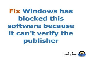 برطرف کردن ارور Windows has blocked this software because it can't verify the publisher در اینترنت اکسپلورر