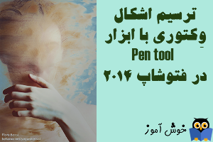 آموزش فتوشاپ : ترسیم اشکال وِکتوری با ابزار Pen tool