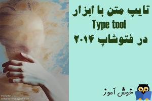آموزش فتوشاپ : تایپ متن افقی و عمودی با ابزار Type tool