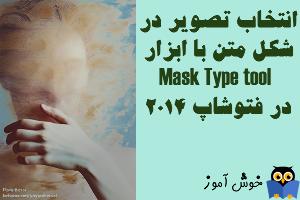 آموزش فتوشاپ : انتخاب تصویر در قالب متن با ابزار Mask Type tool