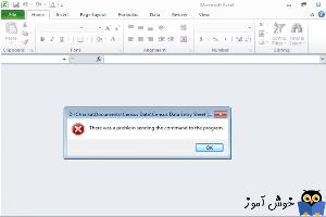 برطرف کردن ارور There was a problem sending the command to the program در برنامه های آفیس