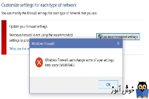 برطرف کردن ارور 0x80070422 در زمان Turn on کردن فایروال