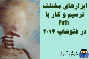 آموزش فتوشاپ : کار با Path ها و ابزارهای مرتبط با آن