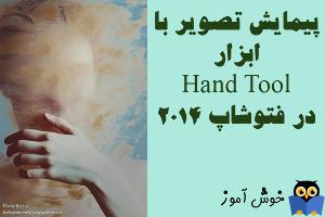 آموزش فتوشاپ : پیمایش تصویر با ابزار Hand tool