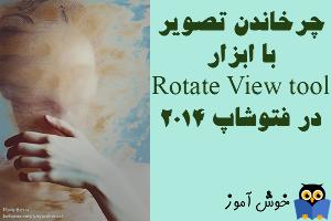 آموزش فتوشاپ : چرخاندن تصویر با ابزار Rotate View tool