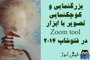 آموزش فتوشاپ : بزرگنمایی و کوچکنمایی تصویر با ابزار Zoom tool