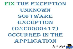 برطرف کردن ارور The exception unknown software exception (0xc0000417) occurred in the application