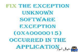 برطرف کردن ارور The exception unknown software exception (0x40000015) occurred in the application