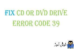 عدم وجود درایو CD Rom/DVD Rom در my computer یا This PC