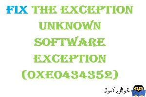 برطرف کردن ارور (The exception unknown software exception (0xe0434352