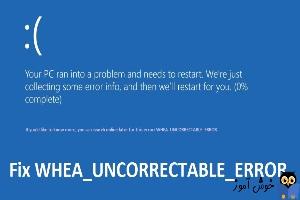 برطرف کردن ارور WHEA_UNCORRECTABLE_ERROR