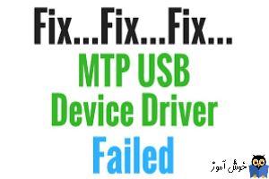 برطرف کردن ارور MTP USB Device