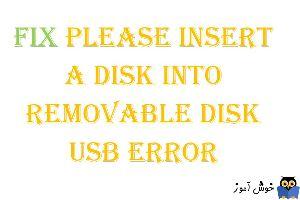 برطرف کردن ارور Please Insert a Disk into Removable Disk