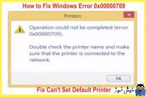 برطرف کردن ارور Unable to Set Default Printer Error 0x00000709