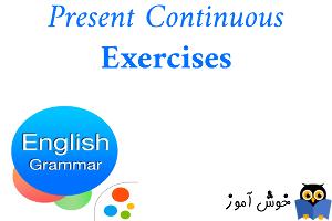 آموزش گرامر انگلیسی : حال استمراری (Present Continuous) - تمرین 3