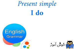 آموزش گرامر انگلیسی : حال ساده (Present simple)