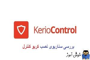 سناریوی نصب و راه اندازی Kerio Control در VMWare Workstation