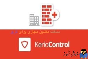 ساخت VM برای Kerio Control