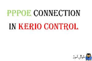 کار با interface ها در Kerio Control - بخش سوم(PPPOE)