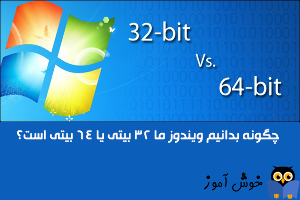 چگونه بفهمیم ویندوز ما 32 بیتی است یا 64 بیتی؟