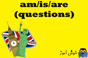 آموزش گرامر انگلیسی : am/is/are questions - تمرین 2