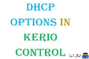 DHCP Options در Kerio Control