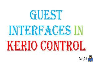 Guest interface در کریو کنترل