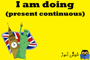 آموزش گرامر انگلیسی : I am doing. present continuous - تمرین 1
