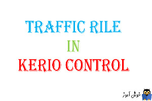 آموزش Traffic Rule در کریو کنترل-بخش اول