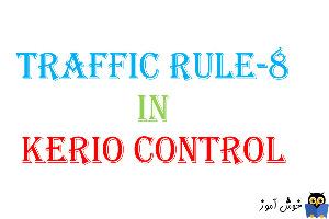 آموزش Traffic Rule در کریو کنترل-بخش هشتم