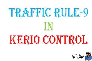 آموزش Traffic Rule در کریو کنترل-بخش نهم