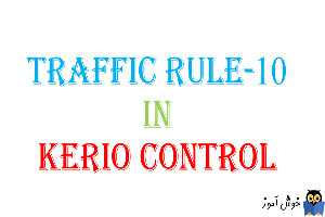 آموزش Traffic Rule در کریو کنترل-بخش دهم