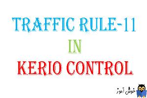 آموزش Traffic Rule در کریو کنترل-بخش یازدهم
