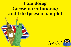 آموزش گرامر انگلیسی : I am doing and I do - تمرین 1