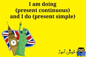آموزش گرامر انگلیسی : I am doing and I do - تمرین 3