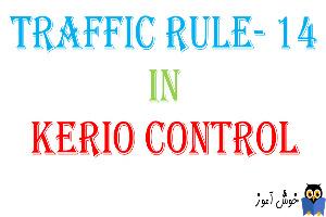 آموزش Traffic Rule در کریو کنترل-بخش چهاردهم