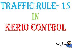 آموزش Traffic Rule در کریو کنترل-بخش پانزدهم