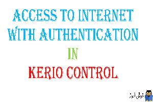 دسترسی به اینترنت پس از Authenticate شدن در Kerio Control- بخش اول