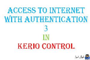 دسترسی به اینترنت پس از Authenticate شدن در Kerio Control -بخش سوم