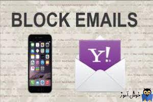 نحوه بلاک کردن ایمیل در Yahoo