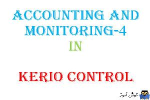 Accounting And monitoring در کریو کنترل- بخش چهارم