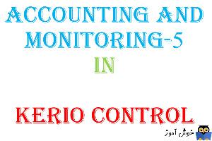 Accounting And monitoring در کریو کنترل- بخش پنجم