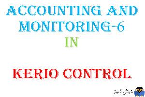 Accounting And monitoring در کریو کنترل- بخش ششم