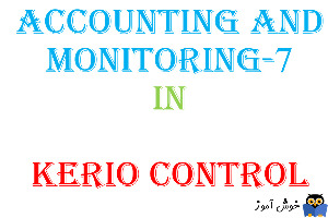 Accounting And monitoring در کریو کنترل- بخش هفتم