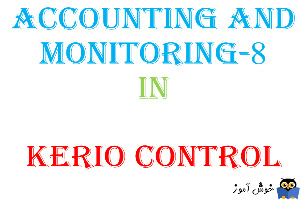 Accounting And monitoring در کریو کنترل- بخش هشتم