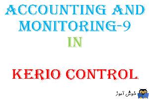Accounting And monitoring در کریو کنترل- بخش نهم
