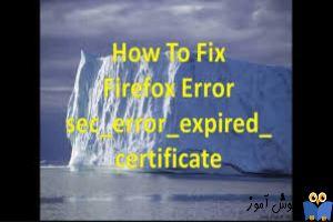 برطرف کردن ارور Sec_error_expired_certificate در فایرفاکس