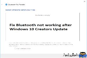 کار نکردن بلوتوث پس از اپگرید ویندوز 10 به Creators Update